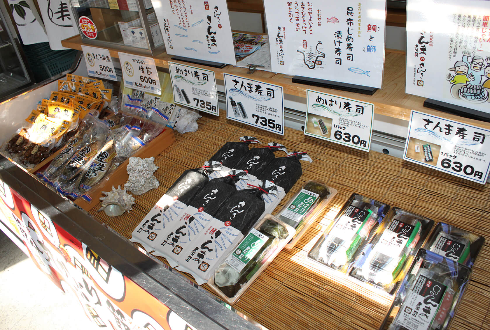 三重県尾鷲市のお土産屋 さんき茶屋